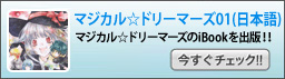 マジドリ01日本語