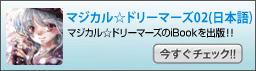 マジドリ02日本語