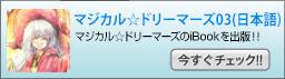 マジドリ03日本語