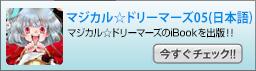 マジドリ05日本語
