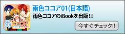 雨色ココア01日本語
