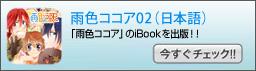 雨色ココア02日本語