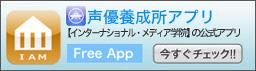 声優養成所アプリ iPhone/iPad用