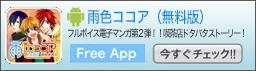 雨色ココア無料(Android)