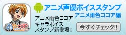 アニメ声優ボイススタンプ雨色ココア