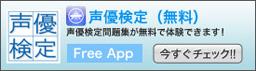 声優検定(無料)iPhone/iPad用