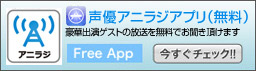 声優アニラジアプリ(無料)iPhone/iPad用