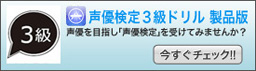 声優検定3級ドリル(無料)iPhone/iPad用