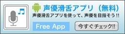 声優滑舌アプリ(無料)アンドロイド用
