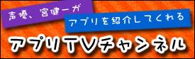 アプリTVチャンネル
