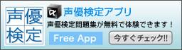 声優検定iアプリ