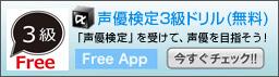 3級ドリル(無料版)iアプリ