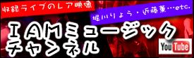 IAMミュージックチャンネル
