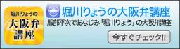 大阪弁講座