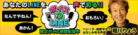 声優ボイス for LINE