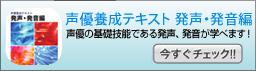 声優養成テキスト 発声・発音編