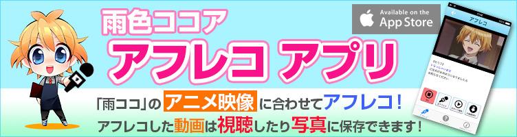 「雨色ココア」の映像でアフレコが出来るアプリが登場!