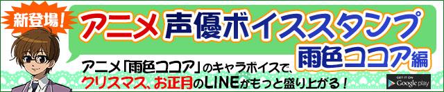 Androidアプリ アニメ声優ボイススタンプ「雨色ココア編」新登場!