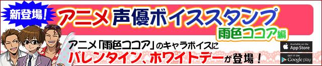アプリ アニメ声優ボイススタンプ「雨色ココア編」バレンタイン・ホワイトデー