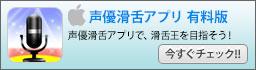 声優活舌アプリ iOS版 登場!